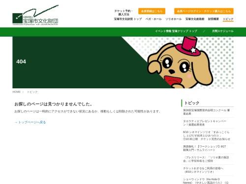 Screenshot of takarazuka-c.jp