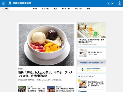 高崎前橋経済新聞