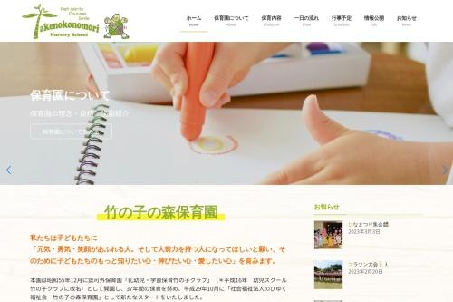 Screenshot of takenokonomori.com