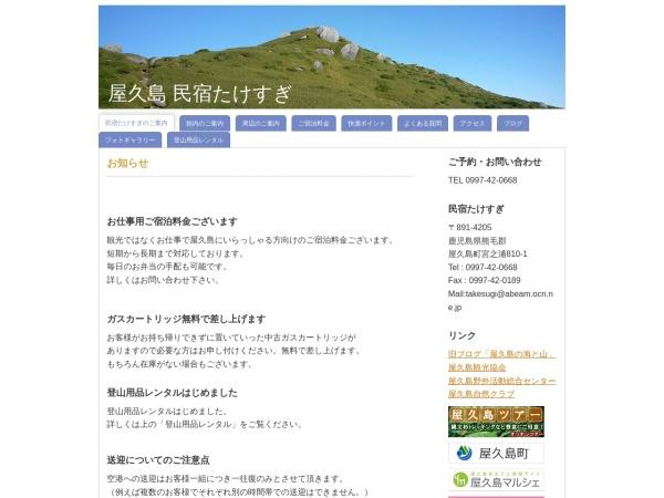 Screenshot of takesugi.jimdofree.com