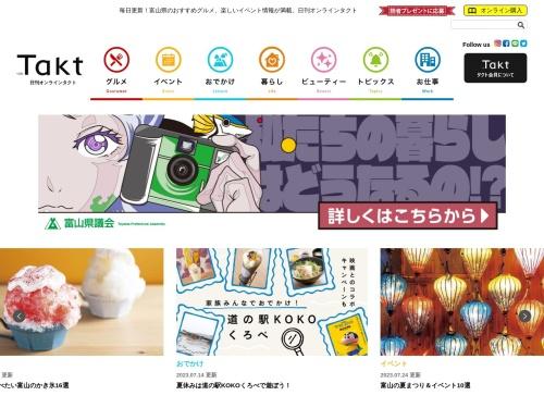 日刊オンラインタクト