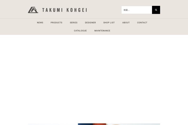 Screenshot of takumikohgei.com