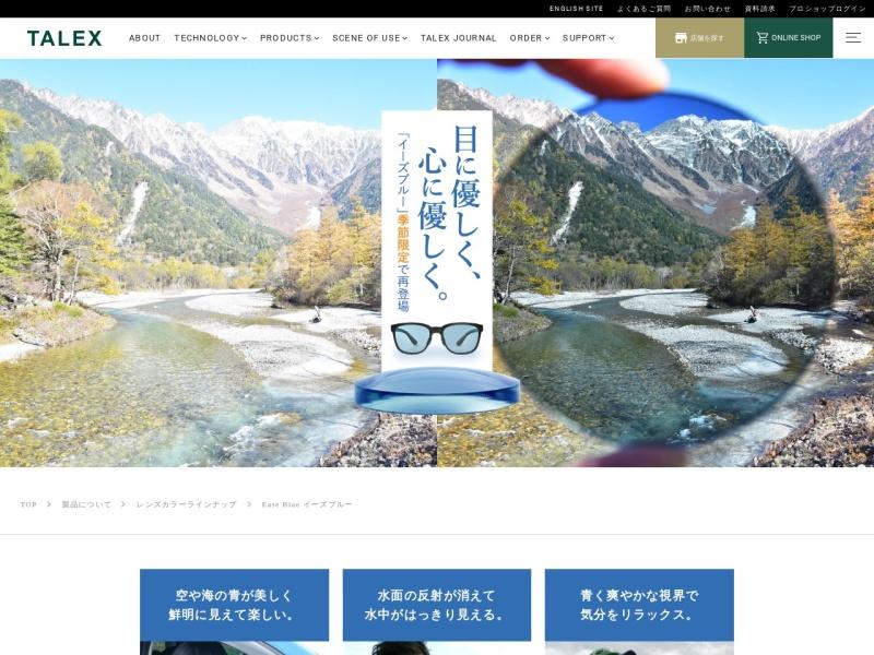 Screenshot of talex.co.jp