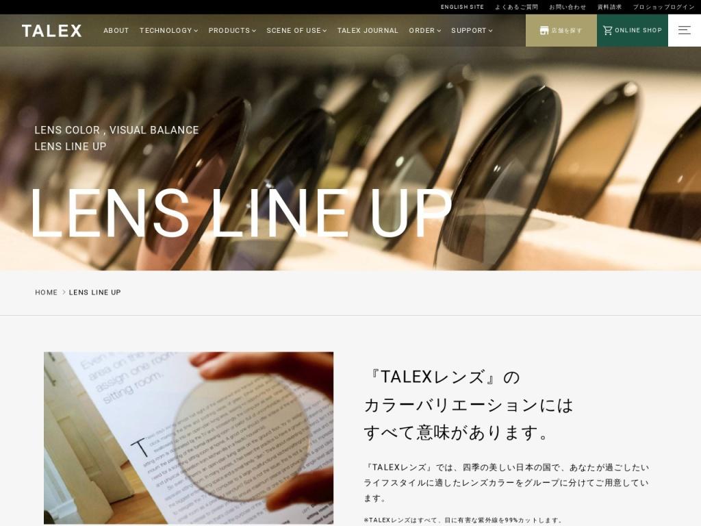https://talex.co.jp/product/lineup/