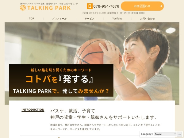 Screenshot of talking-park.com