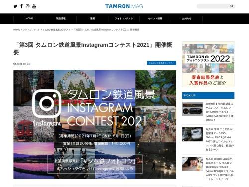 Screenshot of tamronmag.jp