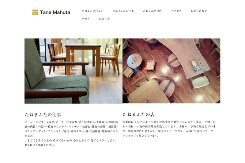 Screenshot of tane-mahuta.com