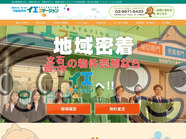 Screenshot of tateishi-hudousan.com