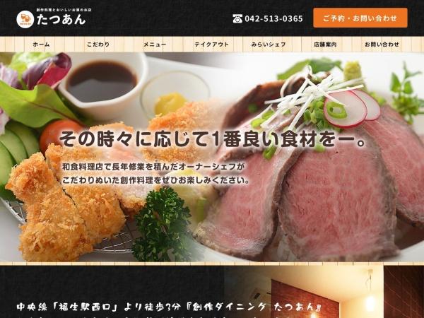 Screenshot of tatsuan.com