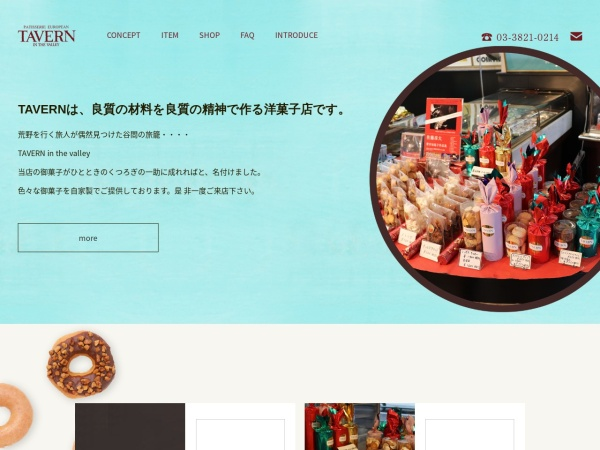 Screenshot of tavern-sendagi.com