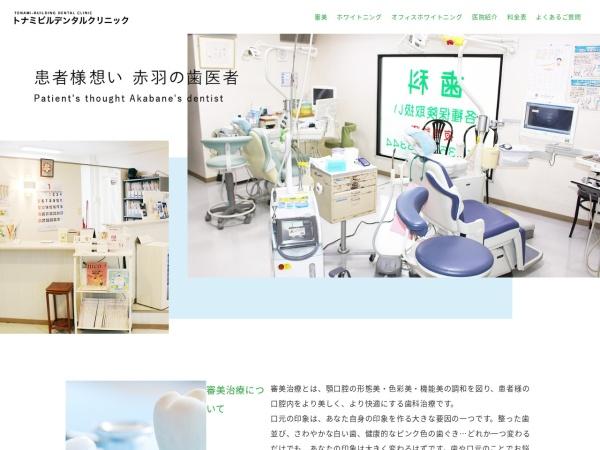 Screenshot of tdc-whitening.com
