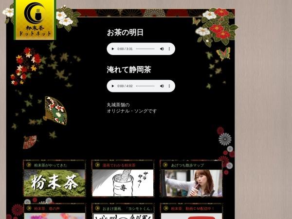 Screenshot of tea-powders.marujo.net
