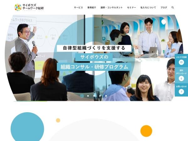 Screenshot of teamwork.cybozu.co.jp