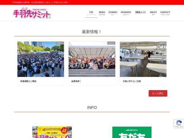 Screenshot of tebasaki-summit.jp