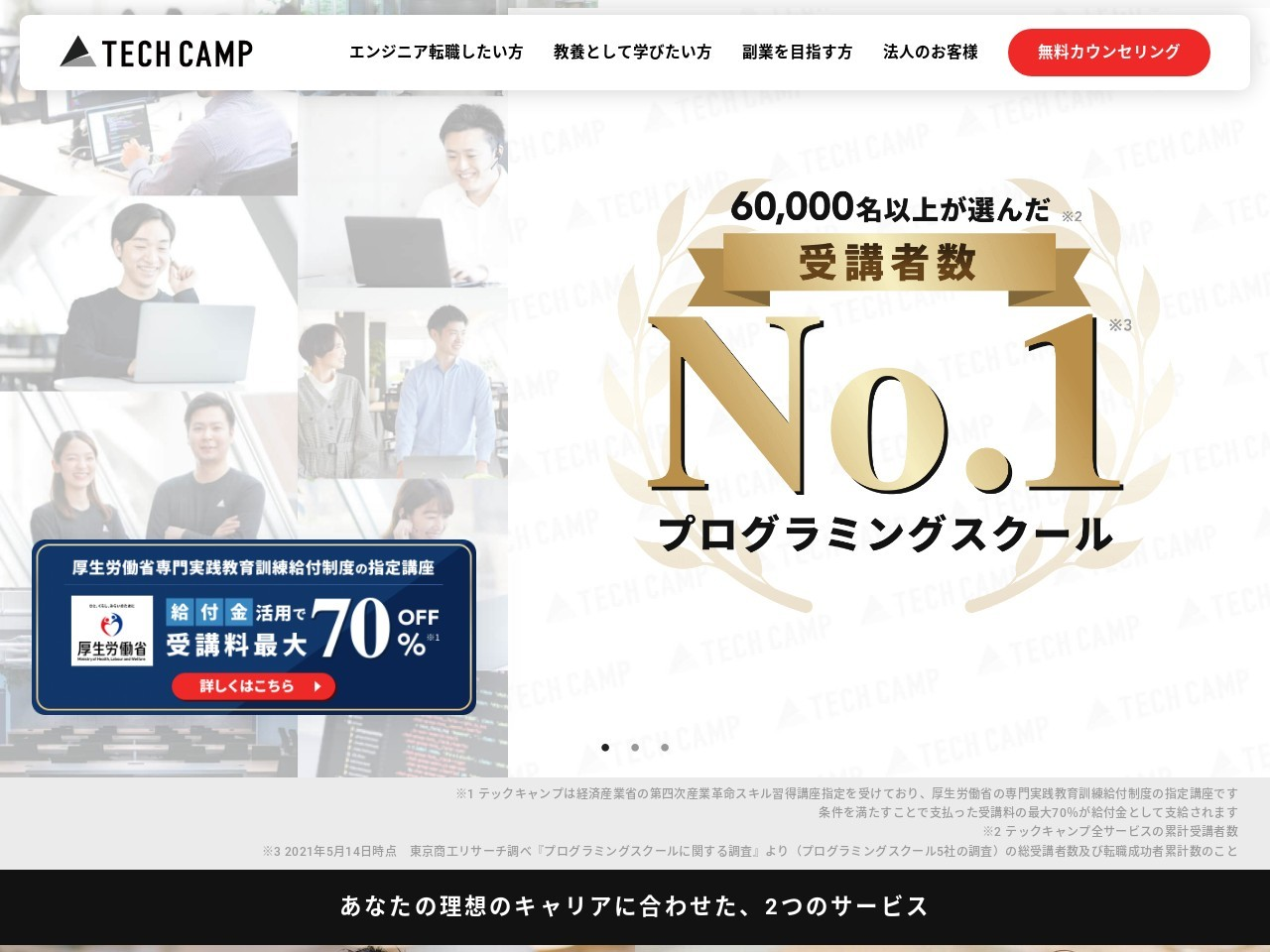 Screenshot of tech-camp.in