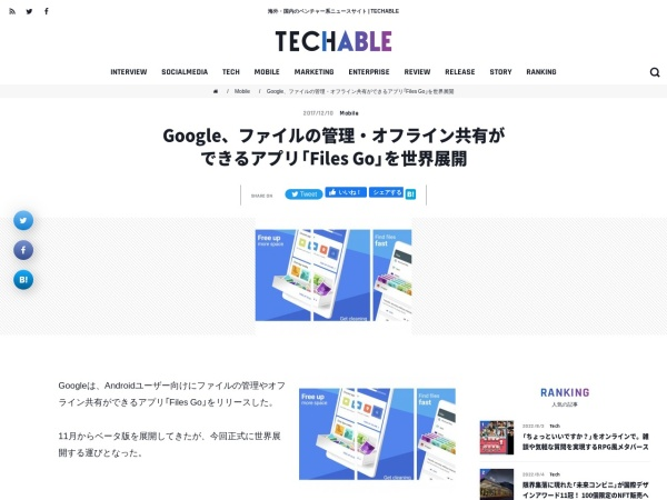 https://techable.jp/archives/68169