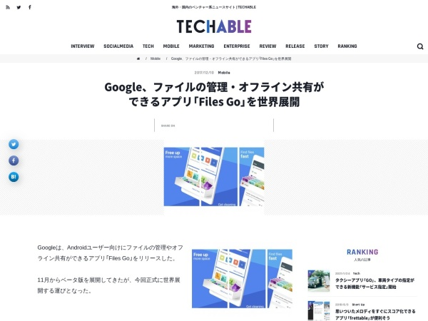 Screenshot of techable.jp