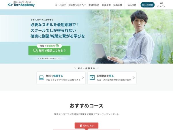 Screenshot of techacademy.jp