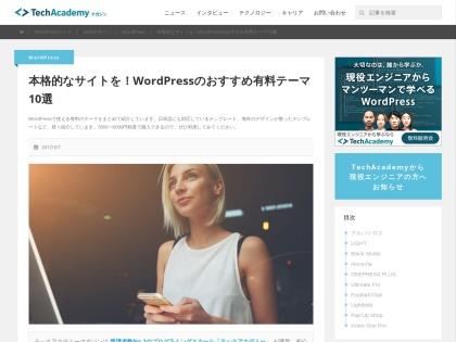 https://techacademy.jp/magazine/11844