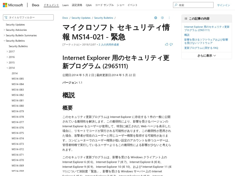 https://technet.microsoft.com/ja-jp/library/security/ms14-021