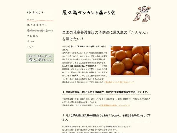 Screenshot of tenchimuku.com