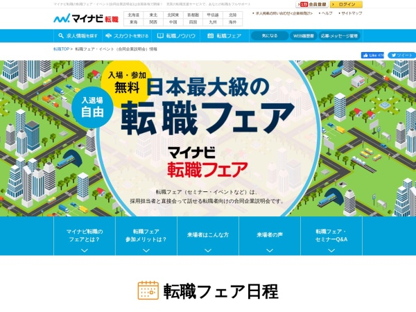 Screenshot of tenshoku.mynavi.jp