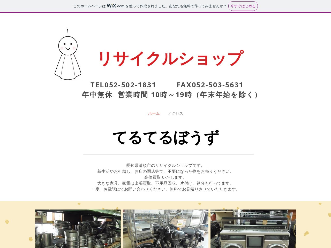 不用品処分・出張買取・中古家電 |愛知県 清須市 | リサイクルショップ てるてるぼうず