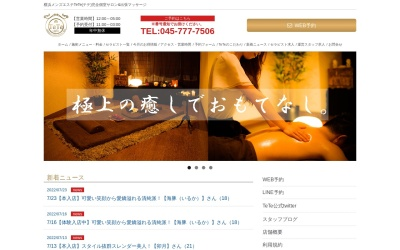 Screenshot of tete-yokohama.com