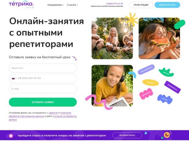 Screenshot of tetrika-school.ru