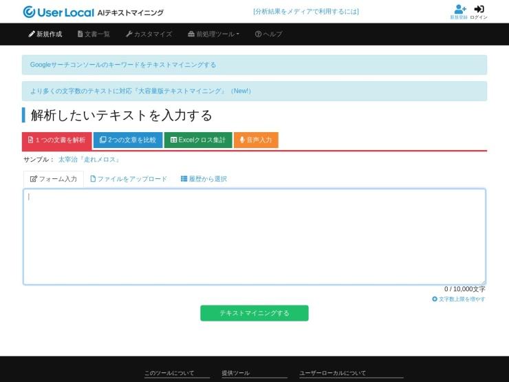 https://textmining.userlocal.jp/