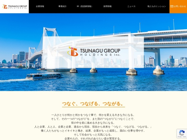 Screenshot of tghd.co.jp