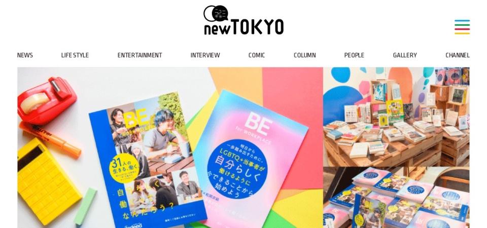 Screenshot of the-new-tokyo.com