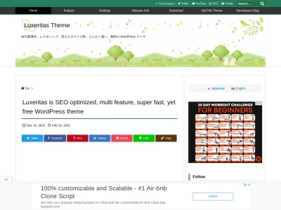 Luxeritas Theme | SEO最適化、レスポンシブ、高カスタマイズ性、とにかく速い、無料の WordPress テーマ