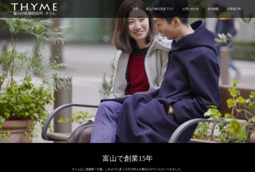 Screenshot of thyme-call.jp