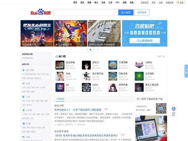 Screenshot of tieba.baidu.com