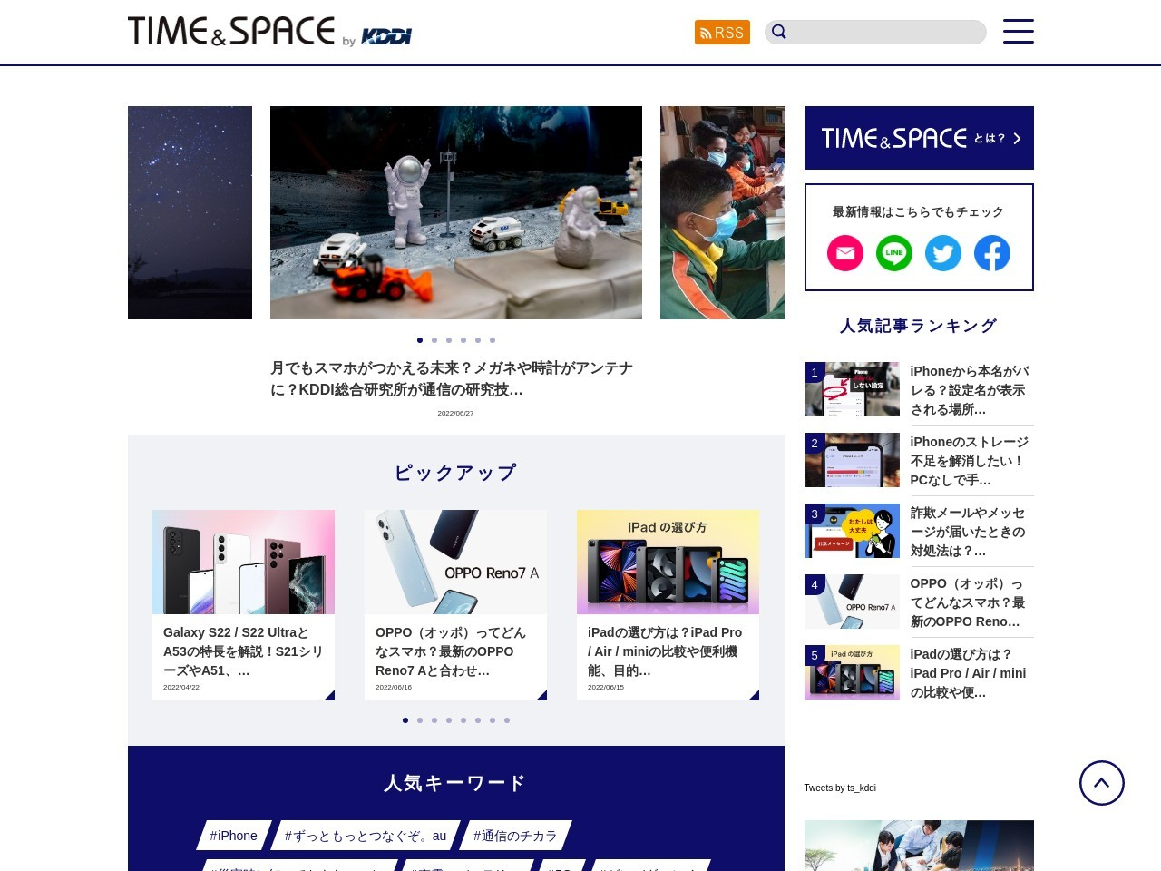 https://time-space.kddi.com/ict-keywords/20200203/2838