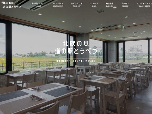 Screenshot of tobest.co.jp