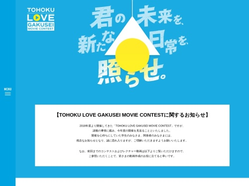 Screenshot of tohokulove-gakusei-moviecontest.jp