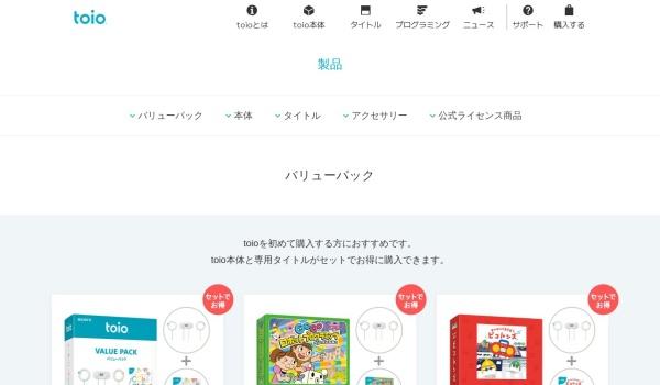 Screenshot of toio.io