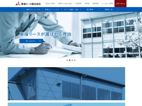 Screenshot of tokai-lease.co.jp