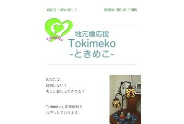 Screenshot of tokimeko.jp