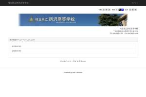 Screenshot of tokorozawa-h.spec.ed.jp