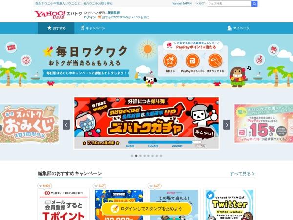 Screenshot of toku.yahoo.co.jp