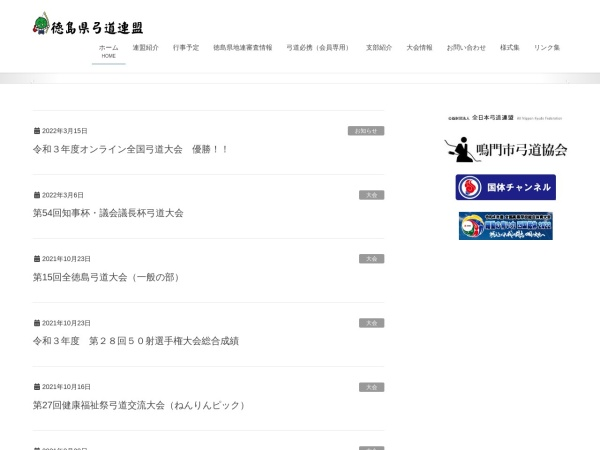 Screenshot of tokushimakyudo.com