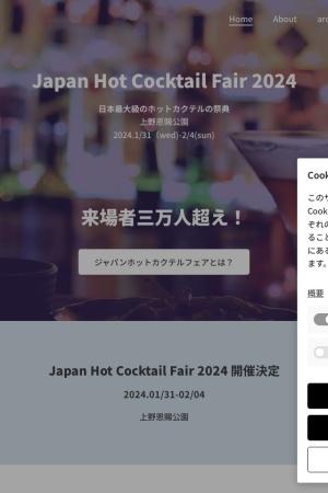 Screenshot of tokyo-hotcocktail.jimdosite.com
