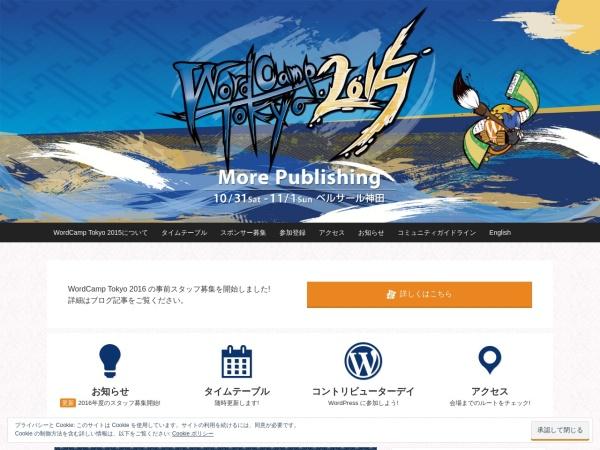 Screenshot of tokyo.wordcamp.org
