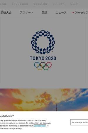 https://tokyo2020.org/jp/