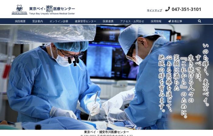 Screenshot of tokyobay-mc.jp