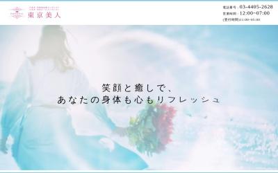Screenshot of tokyobijin.shop