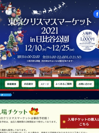 Screenshot of tokyochristmas.net